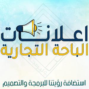 شعار اعلانات الباحة