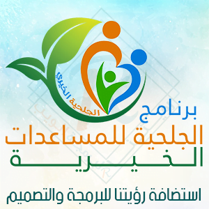 شعار برنامج الجلحية الخيري