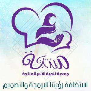 شعار جمعية الأسر المنتجة