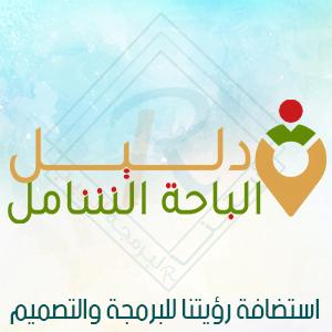 شعار دليل الباحة