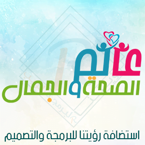 شعار عالم الصحة والجمال