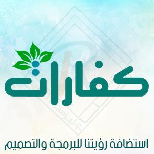 شعار متجر كفارات