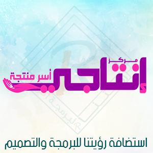 شعار مركز انتاجي