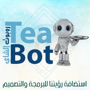 شعار موقع ريبورت الشاي