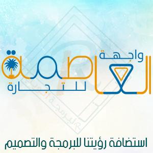 شعار واجهة العاصمة
