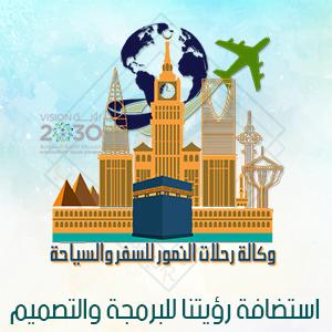 شعار وكالة النمور للسفر والسياحة