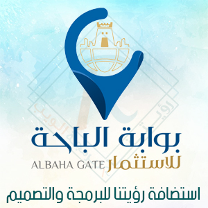 شعار بوابة الباحة للاستثمار