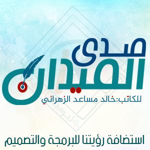 شعار صدى الميدان