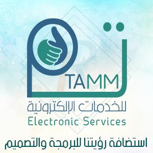 شعار تم للخدمات الالكترونية