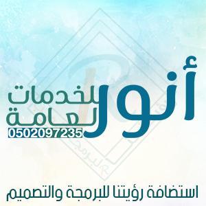 شعار انور للخدمات العامة